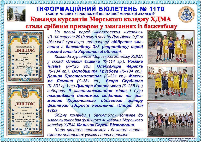 Інформаційний бюлетень №1170