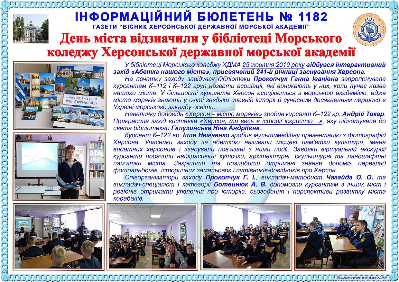 Інформаційний бюлетень №1182