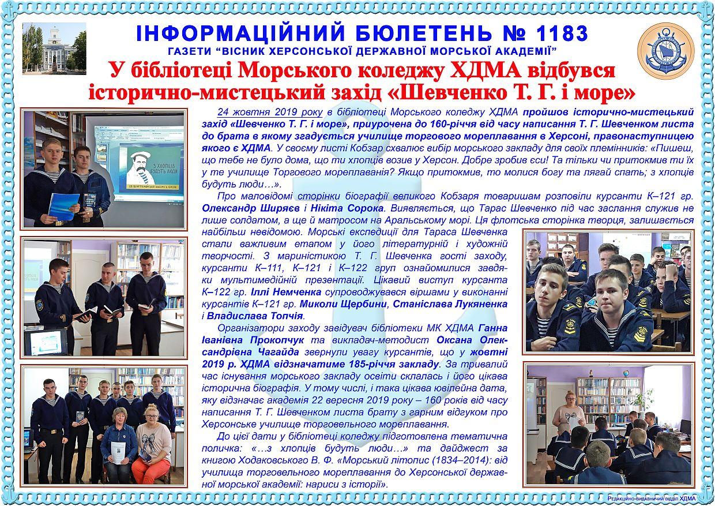 Інформаційний бюлетень №1183
