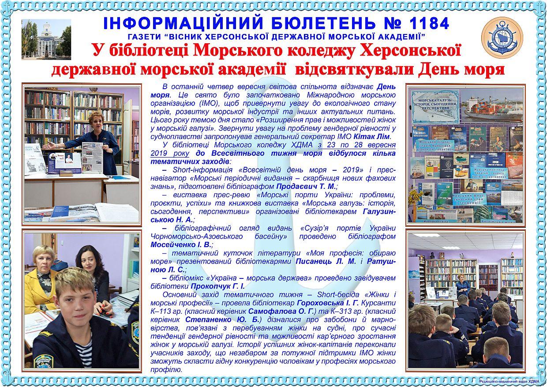 Інформаційний бюлетень №1184