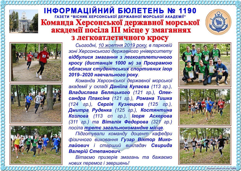 Інформаційний бюлетень №1190