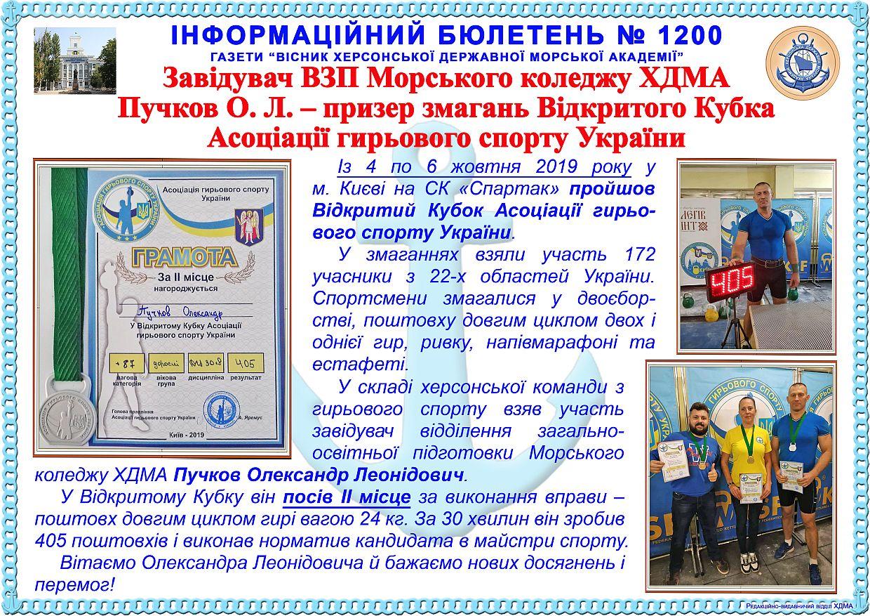 Інформаційний бюлетень №1200